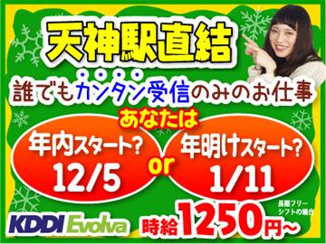 株式会社KDDIエボルバ 九州・四国支社/IA017855のアルバイト情報