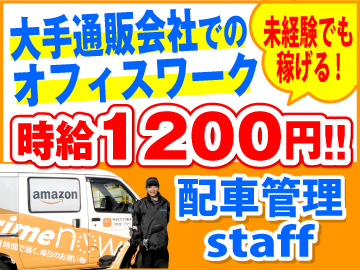 ヤマト・スタッフ・サプライ株式会社 東京統括支店のアルバイト情報