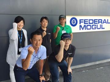 フェデラル・モーグルジャパン株式会社 湘南工場のアルバイト情報