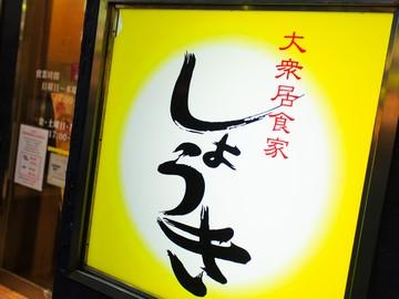 大衆居食家 しょうき 半道橋店 / (株)しょうき企画(2202703)のアルバイト情報
