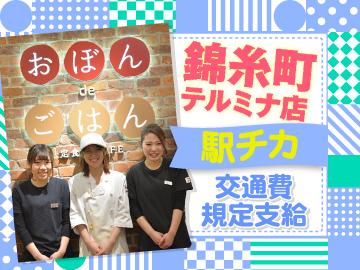 おぼんdeごはん 錦糸町テルミナ店のアルバイト情報