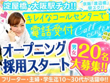 株式会社アイ・ステーション ☆淀屋橋・大阪☆のアルバイト情報