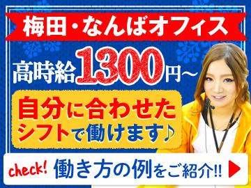 株式会社Cキャリア (応募番号CC1111)のアルバイト情報