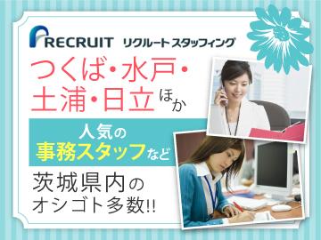 (株)リクルートスタッフィング水戸・つくばオフィス/茨城のアルバイト情報