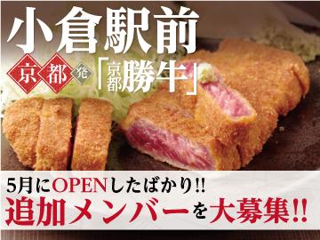 京都勝牛小倉駅前店(株式会社ゴリップ)のアルバイト情報