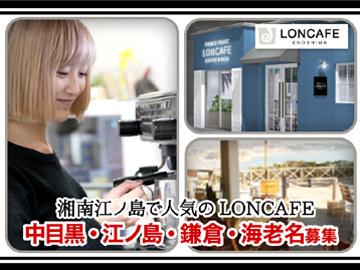 LONCAFE ★江ノ島・鎌倉・海老名・中目黒★のアルバイト情報