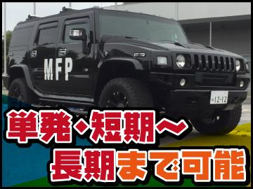 株式会社MFPのアルバイト情報