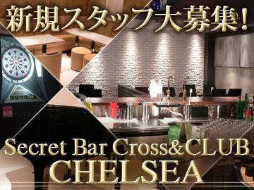 Dining Bar Cross★クロス& CLUB CHELSEA★チェルシーのアルバイト情報