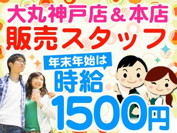 株式会社大井肉店 (1)大丸神戸店  (2)本店のアルバイト情報