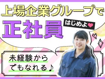 UTエイム株式会社【広告No.T001215】のアルバイト情報