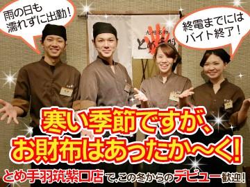 (株)フェリックス 「とめ手羽」福岡5店舗同時募集のアルバイト情報