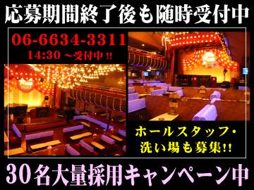 グランドラウンジ ミス大阪のアルバイト情報