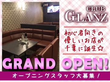 CLUB GLANZのアルバイト情報