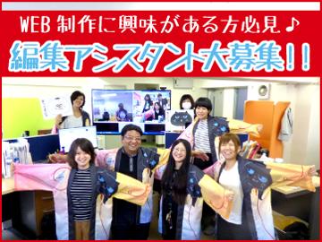 合同会社かいな 名古屋本社のアルバイト情報