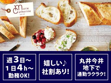 函館マリー・カトリーヌ店のアルバイト情報
