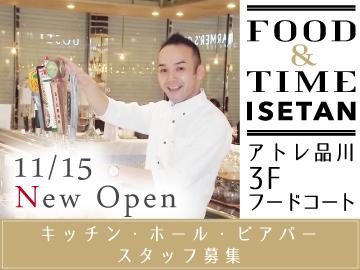 FOOD&TIME ISETANのアルバイト情報