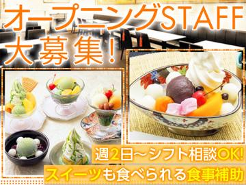 麻布茶房 OomukaiSalon 東急百貨店本店のアルバイト情報