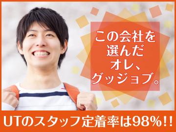 UTエイム株式会社【広告No.T001216】のアルバイト情報
