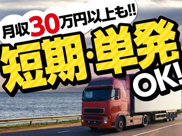 AZ STAFF 熊本営業所のアルバイト情報