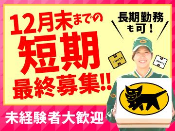 ヤマト運輸(株) 灘・東灘・兵庫・須磨ブロック 「066003」のアルバイト情報