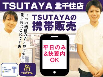 TSUTAYA 北千住店のアルバイト情報