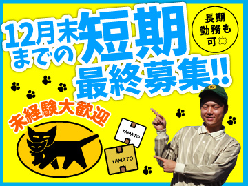 ヤマト運輸(株) 宝塚ブロック 「06689」のアルバイト情報