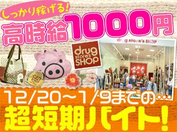 drug store's SHOP 5店舗合同募集のアルバイト情報