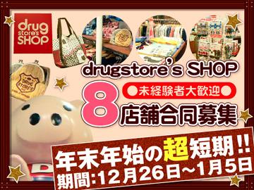 drug store's SHOP 8店舗合同募集のアルバイト情報