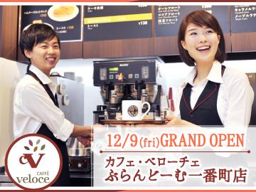 カフェ・ベローチェ ぶらんどーむ一番町店のアルバイト情報