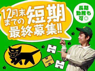 ヤマト運輸(株) 淡路島ブロック 「066003」のアルバイト情報