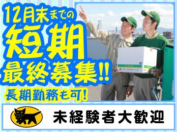 ヤマト運輸(株) 神戸西・明石ブロック 「066003」のアルバイト情報