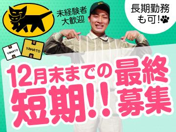 ヤマト運輸(株) 県北ブロック 「066549」のアルバイト情報