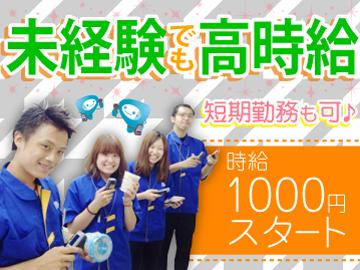 (株)ピーアンドピー・インベックス(テンプスタッフグループ)のアルバイト情報