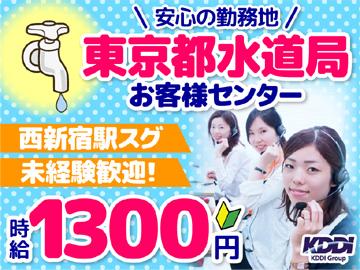 株式会社KDDIエボルバコールアドバンス西新宿係(3104)のアルバイト情報