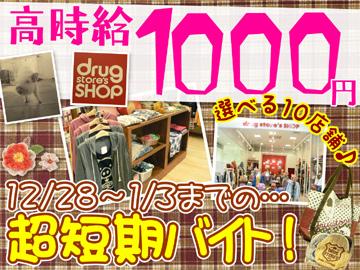 drug store's SHOP 10店舗同時募集のアルバイト情報