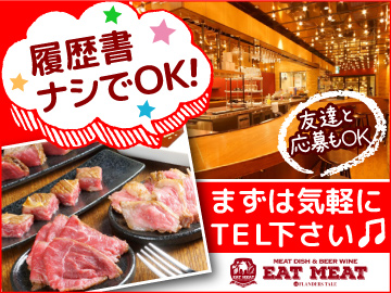 EATMEAT at FLANDERS TALEのアルバイト情報