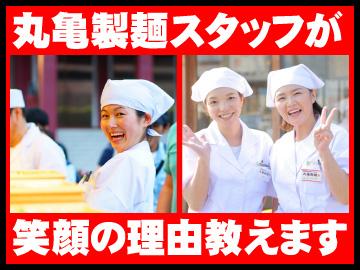 丸亀製麺 <神戸市・西宮市8店舗合同募集>のアルバイト情報