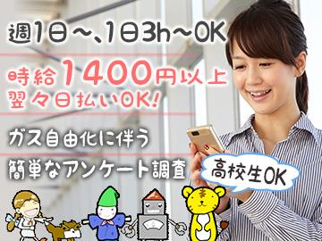 株式会社アイネットサポート 新宿オフィスのアルバイト情報