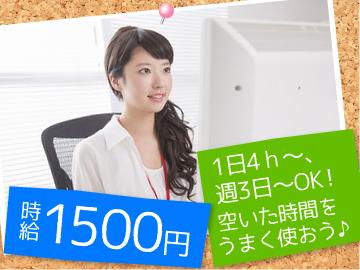 株式会社虎杖東京(いたどりとうきょう)のアルバイト情報