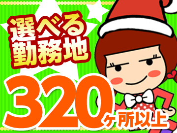 (株)セントメディア MS事業部 高松支店のアルバイト情報