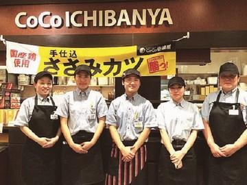 CoCo壱番屋 (A)羽曳野樫山店 (B)藤井寺外環状線店のアルバイト情報