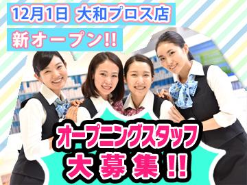 アイシティ新店含む10店合同<神奈川エリア>のアルバイト情報