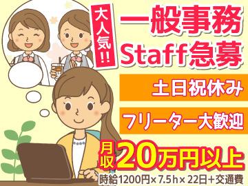 株式会社キョクヨウ(協和エクシオグループ)のアルバイト情報