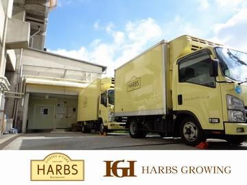 株式会社ハーブスグローイング 名古屋メインファクトリーのアルバイト情報