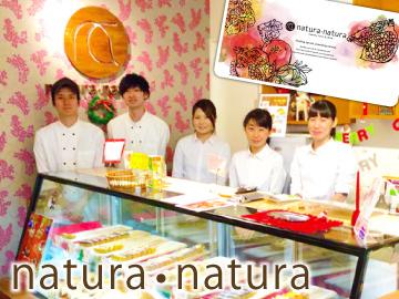natura・natura umie店のアルバイト情報