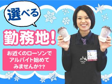 ローソン 長岡・十日町・見附エリア7店舗合同募集のアルバイト情報