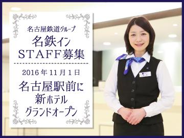 名鉄イン株式会社(名古屋鉄道グループ)のアルバイト情報