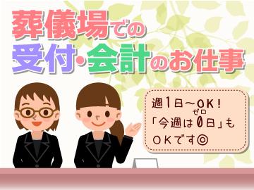 株式会社慈照苑セレモニーのアルバイト情報