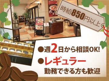 UCCカフェメルカード 福井西武店 のアルバイト情報