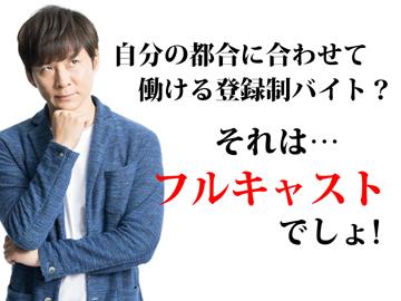 株式会社フルキャスト 東京支社/FN1201G-AEのアルバイト情報